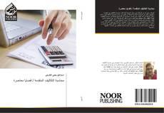 Bookcover of محاسبة التكاليف المتقدمة / قضايا معاصرة