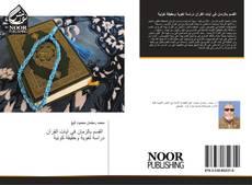 Capa do livro de القسم بالزمان في آيات القرآن دراسة لغوية وحقيقة كونية