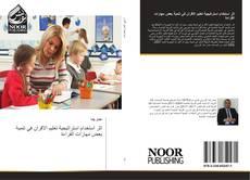 Обложка اثر استخدام استراتيجية تعليم الاقران في تنمية بعض مهارات القراءة