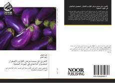 Bookcover of التحري عن مسبب مرض التقزم والاصفرار لمحصول الباذنجان في البيوت المحمية