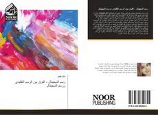Bookcover of رسم الديجيتال - الفرق بين الرسم التقليدي ورسم الديجيتال