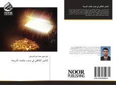 Portada del libro de التأمين التكافلي في ضوء مقاصد الشريعة
