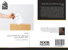 أسس ومعايير نزاهة الانتخابات في بلدان الانتقال الديمقراطي العربي的封面