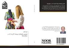 Bookcover of تصميم وإتجاهات موضة الأزياء أداء و سيكولوجية