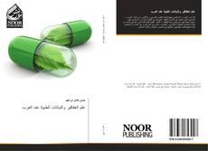 Bookcover of علم العقاقير والنباتات الطبية عند العرب