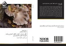 Bookcover of تأثير موعد و أسلوب الفطر المحاري تحت ظروف التبريد الصحراوي
