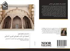 Bookcover of المدخل الى الادب الجغرافي العربي الاسلامي