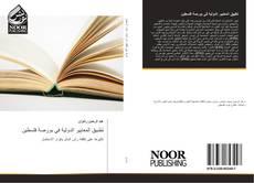 Portada del libro de تطبيق المعايير الدولية في بورصة فلسطين