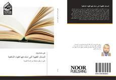 Bookcover of المسائل الفقهية التي استند فيها فقهاء الشافعية