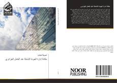 مكانة إدارة الجودة الشاملة عند العامل الجزائري kitap kapağı