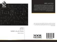 Bookcover of متسلسلات فورييه و تطبيقاتها