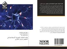 Bookcover of كفاءة الشبكات العصبية الاصطناعية في تشخيص مرض السكري