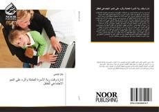 Bookcover of إدارة وقت ربة الأسرة العاملة وأثره علي النمو الاجتماعي للطفل