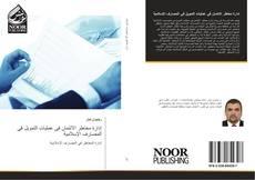إدارة مخاطر الائتمان في عمليات التمويل في المصارف الإسلامية kitap kapağı
