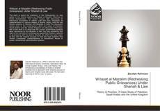 Bookcover of Wilayat al Mazalim (Redressing Public Grievances) Under Shariah & Law