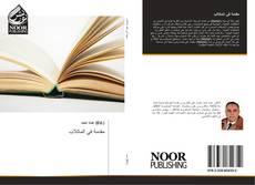 Bookcover of مقدمة في الماتلاب