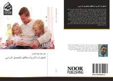 Bookcover of المتغيرات الأسرية وعلاقتها بالتحصيل الدراسي