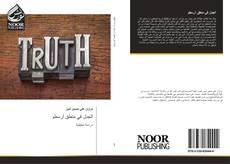Bookcover of الجدل في منطق أرسطو