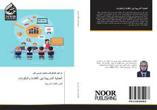 Bookcover of العملية التدريبية بين الكفاءة والمكونات