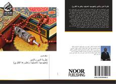 نظرية الدين والتدين (مفهومها، تأصيلها، وتطورها الفكري)的封面