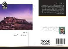Bookcover of شعر بكر بن حماد التيهرتي