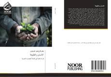 Bookcover of الإنسان والطبيعة