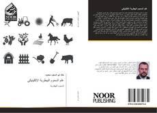 Bookcover of علم السموم البيطرية الإكلينيكي
