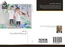 Bookcover of اللون وتفضيلة لدى طفل الروضة