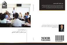 Bookcover of جودة منظومة التعليم الجامعي