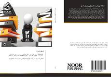 Bookcover of العلاقة بين الرضا الوظيفي ودوران العمل