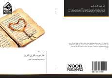 Bookcover of علم غريب القرآن الكريم