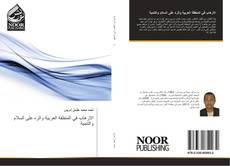 Borítókép a  الارهاب في المنطقة العربية واثره على السلام والتنمية - hoz