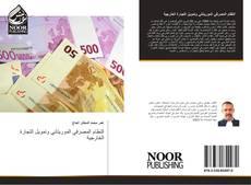 Bookcover of النظام المصرفي الموريتاني وتمويل التجارة الخارجية
