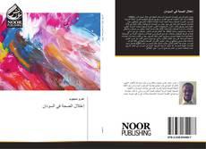 Bookcover of إعتلال الصحة في السودان