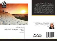 Bookcover of الاغتراب و الحنين في شعر مالك ابن الريب التميمي