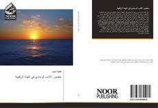 Bookcover of حضور الأدب الرمادي في البيئة الرقمية