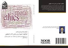 Bookcover of أخلاقيات المهنة ودورها في الأداء الوظيفي