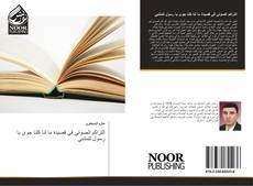 Bookcover of التراكم الصوتي في قصيدة ما لنا كلنا جوى يا رسول للمتنبي