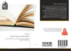 Bookcover of الدقائق النانوية والمضادات الحيوية