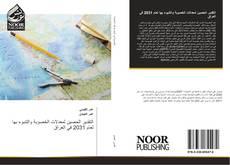 Portada del libro de التقدير الحصين لمعدلات الخصوبة والتنبوء بها لعام 2031 في العراق