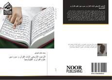 التّرتيب التّاريخي لآيات القرآن و سوره بين علوم القرآن و الفيلولوجيا kitap kapağı