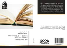 Bookcover of اثر التوريق في الازمة المالية العالمية لعام2008-دراسة تحليلية