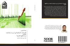 Bookcover of التمويلات الإسلامية في أوروبا والولايات المتحدة دراسة فقهية قانونية