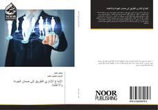 Bookcover of الإبداع الإداري الطريق إلى ضمان الجودة والاعتماد