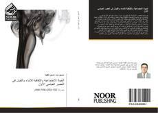 Bookcover of الحياة الاجتماعية والثقافية للإماء والقيان في العصر العباسي الأول