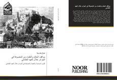 Bookcover of مواقف الحكام والعلماء من المتصوفة في الجزائر خلال العهد العثماني