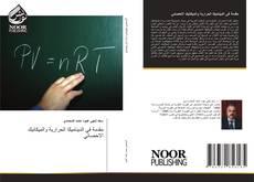 مقدمة في الديناميكا الحرارية والميكانيك الاحصائي kitap kapağı
