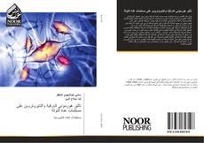 Bookcover of تأثير هورموني الدرقية والتايروتروبن على مستلمات غدة التوثة