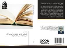Bookcover of الألفاظ و التعابير المحلية من الفرنسية إلى العربية: ترجمة أم استرجاع ؟