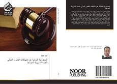 Bookcover of المسؤولية الدولية عن انتهاكات القانون الدولي الحالة السورية أنموذجا